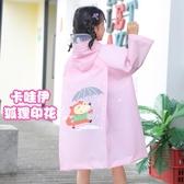 雨衣 兒童雨衣男童女童