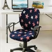辦公椅套罩分體老板旋轉座套家用網吧電腦升降椅子套背罩通用彈力【免運】