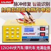 汽車電池充電器電瓶充電器12v24v大功率汽車電瓶充電器全自動智慧【快速出貨】