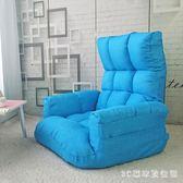 沙發椅譽神懶人沙發電腦電視沙發椅喂奶哺乳椅日式折疊躺椅單人布藝沙發 LH3108【3C環球數位館】