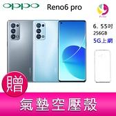 分期0利率 OPPO Reno6 Pro 5G (12G/256G)6.55吋 四主鏡頭 智慧手機 贈『氣墊空壓殼*1』