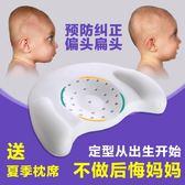 咱家寶貝嬰兒枕頭0-1歲防偏頭定型枕夏季寶寶頭型矯正枕頭新生兒