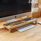 電腦螢幕架 電腦鍵盤架 桌面收納架 木質辦公桌收納盒 多功能楠竹置物架YYP 麥琪精品屋