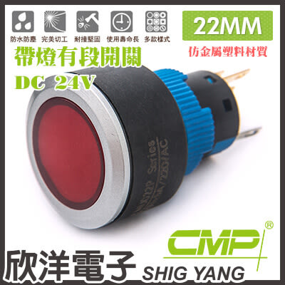 22mm仿金屬塑料帶燈有段開關DC24V / P2202B-24V 藍、綠、紅、白、橙色光自由選購/CMP西普