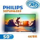 《麥士音響》 Philips飛利浦 50吋 4K電視 50PUH6283