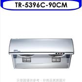 莊頭北【TR-5396CSXL】90公分雙馬達斜背式(與TR-5396C同款)排油煙(全省安裝)