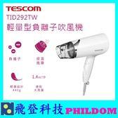 TESCOM TID292TW輕量型負離子吹風機 公司貨 TID292吹風機 另有TID450 TID960