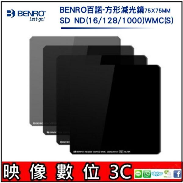《映像數位》BENRO百諾 方形減光鏡SD ND(16/128/1000)WMC(S)75X75MM 【搭贈大型清潔組】 A