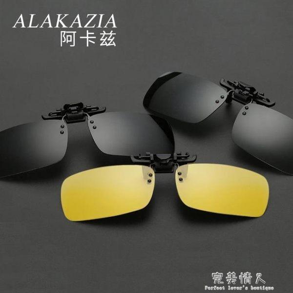 現貨出清日夜兩用墨鏡男士夾片式太陽鏡眼鏡變色夾片偏光鏡女夜視夾片 8-28
