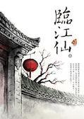 臨江仙(上)