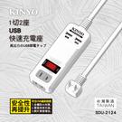 【新安規 台灣製造】1切2座電源插座2孔USB 快速充電座/延長線(1.2M/4尺)