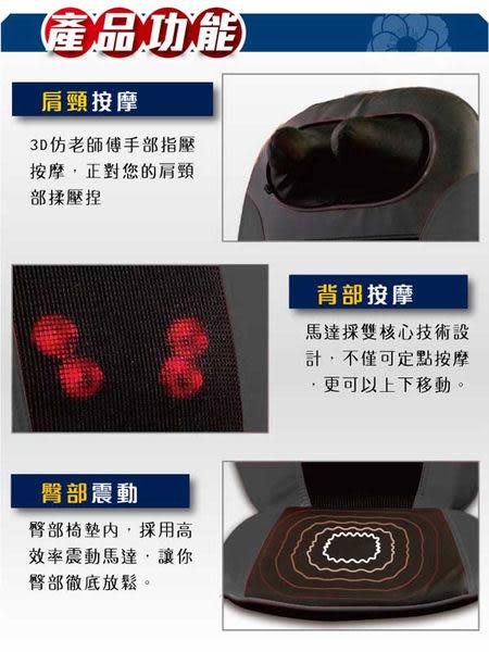 【健身大師】行動立體3D擬真按摩椅墊-黑色