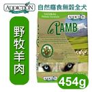 PetLand寵物樂園《紐西蘭Addiction》WDJ推薦 - 無穀牧野羊肉狗飼料454g