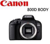 [EYEDC] Canon EOS 800D BODY 公司貨 登入送 2000元郵政禮卷
