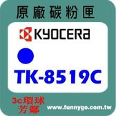 KYOCERA京瓷 原廠 碳粉匣 藍色 TK-8519 C