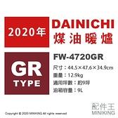 日本代購 空運 2020新款 DAINICHI FW-4720GR 煤油暖爐 煤油爐 暖氣 9坪 9L油箱 日本製