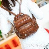 文藝復古後背包迷你新款韓版森系女包休閒PU皮質包 df693【大尺碼女王】