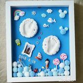 寶寶手足印泥紀念相框新生兒手腳印滿月創意禮物DIY紀念禮品海洋igo 金曼麗莎