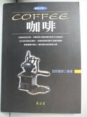 【書寶二手書T2/餐飲_GMT】咖啡_咖啡魅客