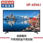 【HERAN 禾聯】43吋液晶電視 HF-43VA1 (不含視訊盒不含安裝) //預購商品 1月中旬出貨