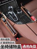 汽車收納盒座椅夾縫縫隙儲物盒車用置物箱車載掛袋車內用品內裝飾 怦然心動