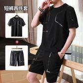 一套新款男士夏季短袖T恤運動套裝潮流韓版半袖衣服休閒男裝【好康618全館八折】