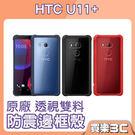 現貨原廠 HTC U11 Plus 透視...