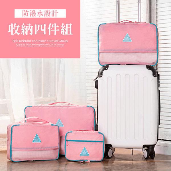 旅行 防潑水 四件組【PA-028】布料加厚 質感升級 收納袋 行李箱 旅行箱 包中包