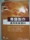 【書寶二手書T6/電腦_ZIW】專題製作--適用商業類科_丁琴美_附光碟