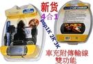 【玩樂小熊】PSP 通用車充附轉接線 PSPGO 1007 2007 3007 皆適用