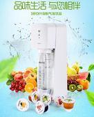 氣泡水機商用氣泡機奶茶店汽水自製碳酸水飲料蘇打水機家用  優家小鋪 YXS