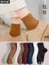 襪子女秋冬季短襪低幫棉襪韓版復古學院風純色黑色襪子中筒潮『小淇嚴選』