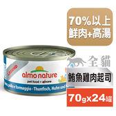 【SofyDOG】義士大廚鮪魚鮮燉罐-鮪魚雞肉起司70g(24件組) 貓罐 罐頭 鮮食