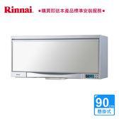 林內_懸掛式烘碗機90CM_液晶顯示_ RKD-192SY (BA320016)