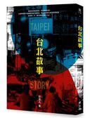 (二手書)台北故事(限量簽名版)
