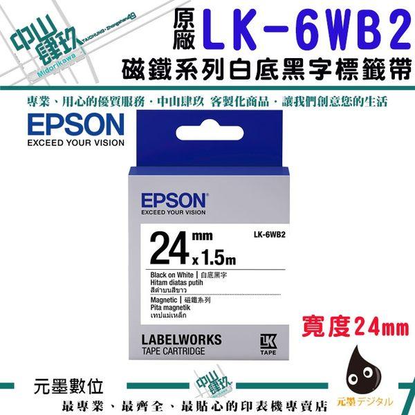 EPSON LK-6WB2 S656408 標籤帶(磁鐵系列)白底黑字24mm