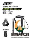 戶外徒步手杖T型拐棍彎柄折疊杖 超短可伸縮99%碳素登山杖【創世紀生活館】