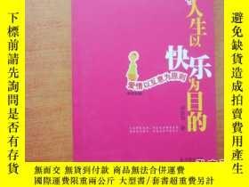 二手書博民逛書店罕見人生以快樂爲目的23429 吳淡如 百家出版社 出版2006