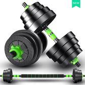 可拆卸啞鈴男士家用健身器材20/30公斤杠鈴一對練臂肌【限時八折】