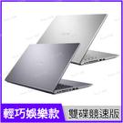 華碩 ASUS X509FJ 灰/銀 500G PCIe SSD+1TB競速特仕版【i5 8265U/15.6吋/MX230/獨顯/筆電/Buy3c奇展】X509F 似X509FB