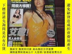二手書博民逛書店男人裝FOR罕見HIM MAGAZINE2005年09Y2702