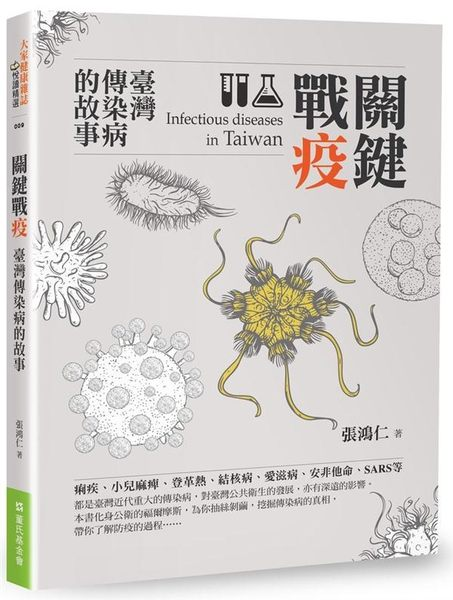 (二手書)關鍵戰疫:臺灣傳染病的故事