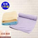 超細纖維馬卡龍大型萬用擦拭巾(超值2條組)