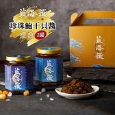 藍海饌.珍珠鮑干貝XO醬-提盒組(任選2罐)﹍愛食網