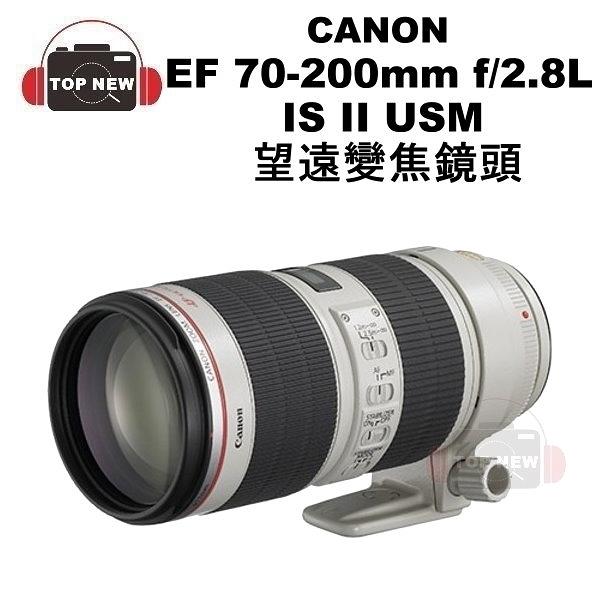 CANON 佳能 EF 70-200mm F2.8L IS USM II 望遠 變焦鏡頭 公司貨