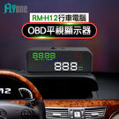 FLYone RM-H12 行車電腦OBD平視顯示器 抬頭顯示器【FLYone泓愷】