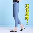 天絲牛仔褲女夏季薄款褲子寬鬆九分褲哈倫褲超薄休閒夏天冰絲女褲 黛尼時尚精品