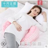 十月主題孕婦枕頭護腰側睡枕托腹用品多功能U型枕睡覺側臥枕抱枕  韓風物語
