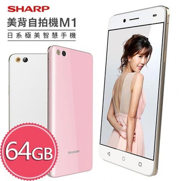 *加贈手機套*SHARP夏普 AQUOS M1 日系5.5吋八核美背機(3G/64G)