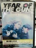 挖寶二手片-P12-263-正版DVD-電影【激爆1992】-經典片 莎朗史東 安德魯麥卡錫(直購價) 海報是影印